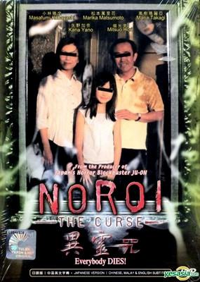 Noroi: The Curse  (2005) - DVD Cover